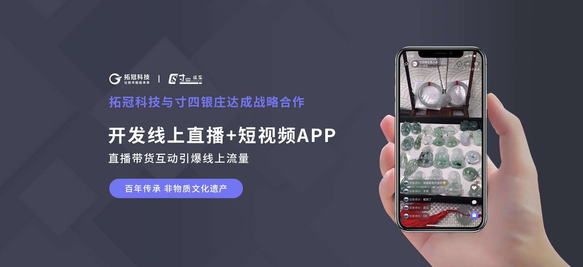 寸四银庄app开发